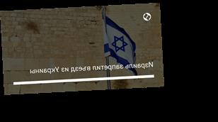 Израиль запретил въезд из Украины