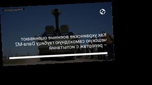 Как украинские военные оценивают чешскую самоходную гаубицу Dana-M2 – репортаж с испытаний