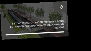 Киев запустил проект строительства линии скоростного трамвая до центра города
