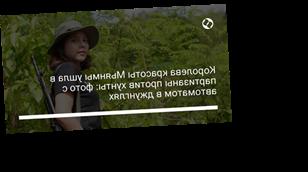 Королева красоты Мьянмы ушла в партизаны против хунты: фото с автоматом в джунглях