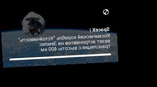 """Космический корабль """"Устойчивость"""" везет астронавтов на Землю: трансляция с высоты 400 км"""