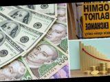 Курс доллара в Украине может пробить новую отметку: сколько заплатим за валюту