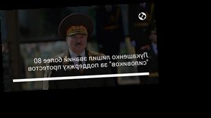 "Лукашенко лишил званий более 80 ""силовиков"" за поддержку протестов"