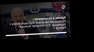 Лукашенко начинает торговую войну с Украиной. Кто потеряет больше? Разбор