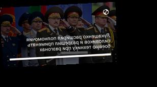 Лукашенко расширил полномочия силовиков и разрешил применять боевую технику при разгонах