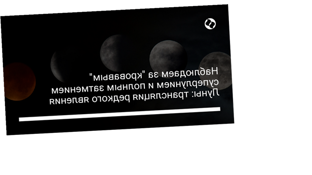 """Наблюдаем за """"кровавым"""" суперлунием и полным затмением Луны: трансляция редкого явления"""
