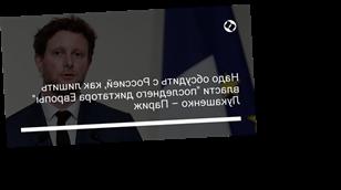 """Надо обсудить с Россией, как лишить власти """"последнего диктатора Европы"""" Лукашенко – Париж"""