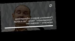 """Появилось видео с обращением """"похищенного"""" Чауса. Где и когда записано – неизвестно"""