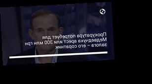 Прокуратура потребует для Медведчука арест или 300 млн грн залога – его соратник