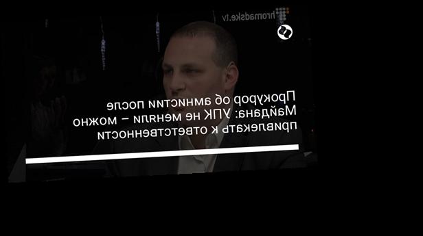 Прокурор об амнистии после Майдана: УПК не меняли – можно привлекать к ответственности