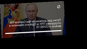 Путин дал должность при Совбезе РФ сотруднику ГРУ: в США его обвиняли в фейках о COVID-19