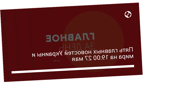 Пять главных новостей Украины и мира на 19:00 27 мая