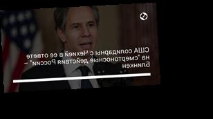 """США солидарны с Чехией в ее ответе на """"смертоносные действия России"""" – Блинкен"""