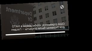 США стремятся, чтобы двери в НАТО для Украины были открыты – Госдеп