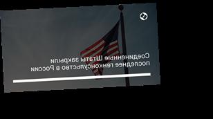 Соединенные Штаты закрыли последнее генконсульство в России