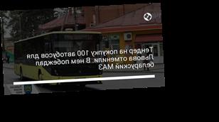 Тендер на покупку 100 автобусов для Львова отменили. В нем побеждал беларуский МАЗ