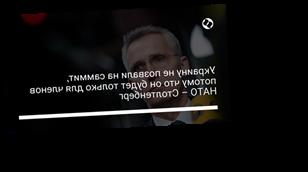 Украину не позвали на саммит, потому что он будет только для членов НАТО – Столтенберг