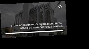 Укрзализныця разблокировала часть счетов, арестованных за долги