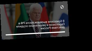 В Брюсселе вызвали посла РФ в Евросоюзе и решительно осудили действия России