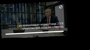 В ЕС арестовали недвижимость россиян по делу Магнитского