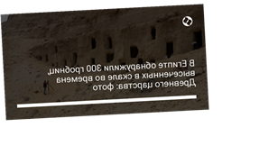 В Египте обнаружили 300 гробниц, высеченных в скале во времена Древнего царства: фото