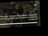 В Италии заявили об аресте наемника, который воевал на Донбассе против Украины