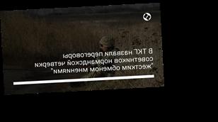 """В ТКГ назвали переговоры советников нормандской четверки """"жестким обменом мнениями"""""""