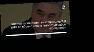 В Туркменистане чиновникам велели побрить головы в знак скорби по отцу президента