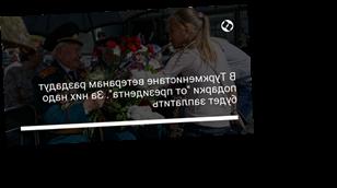 """В Туркменистане ветеранам раздадут подарки """"от президента"""". За них надо будет заплатить"""