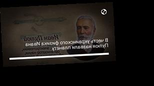 В честь украинского физика Ивана Пулюя назвали планету