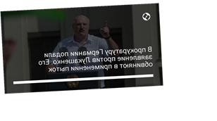 В прокуратуру Германии подали заявление против Лукашенко. Его обвиняют в применении пыток