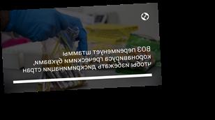 ВОЗ переименует штаммы коронавируса греческими буквами, чтобы избежать дискриминации стран