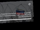 Запад не должен пытаться наладить отношения с РФ – радикальный отчет Chatham House