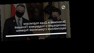 Зеленский и Дуда подписали декларацию о поддержке Польшей европейских стремлений Украины