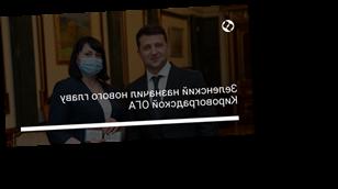 Зеленский назначил нового главу Кировоградской ОГА