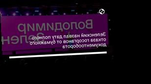 Зеленский назвал дату полного отказа госорганов от бумажного документооборота