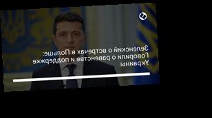 Зеленский о встречах в Польше: Говорили о равенстве и поддержке Украины