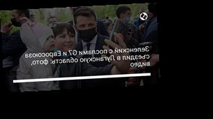 Зеленский с послами G7 и Евросоюза съездил в Луганскую область: фото, видео