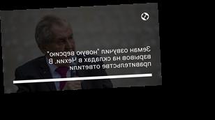 """Земан озвучил """"новую версию"""" взрывов на складах в Чехии. В правительстве ответили"""