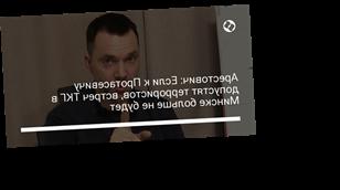 Арестович: Если к Протасевичу допустят террористов, встреч ТКГ в Минске больше не будет