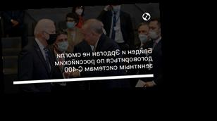 Байден и Эрдоган не смогли договориться по российским зенитным системам С-400