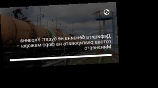 Дефицита бензина не будет: Украина готова реагировать на форс-мажоры – Минэнерго