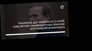 Дело о госизмене: суд разрешил заочное расследование против двух соратников Медведчука