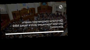 Депутаты предлагают начать реструктуризацию долга перед МВФ – документ