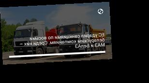 ЕС ударил санкциями по восьми беларуским компаниям. Среди них – МАЗ и БелАЗ