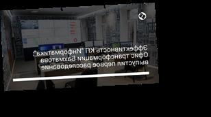 """Эффективность КП """"Информатика"""": Офис трансформации Бахматова выпустил первое расследование"""