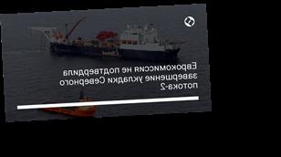 Еврокомиссия не подтвердила завершение укладки Северного потока-2