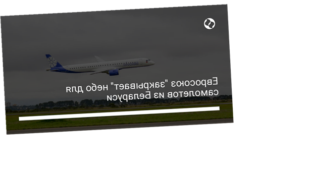 """Евросоюз """"закрывает"""" небо для самолетов из Беларуси"""