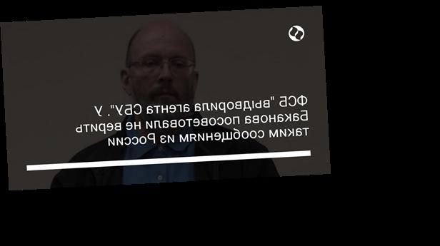 """ФСБ """"выдворила агента СБУ"""". У Баканова посоветовали не верить таким сообщениям из России"""