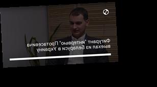 """Фигурант """"интервью"""" Протасевича выехал из Беларуси в Украину"""